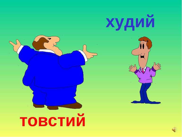товстий худий