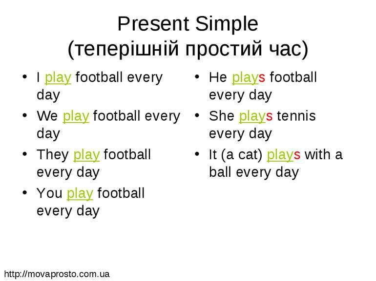 Present Simple (теперішній простий час) I play football every day We play foo...