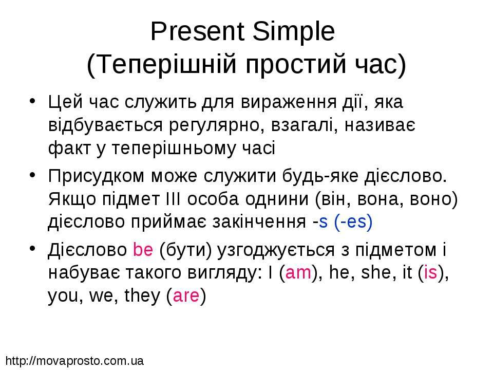 Present Simple (Теперішній простий час) Цей час служить для вираження дії, як...