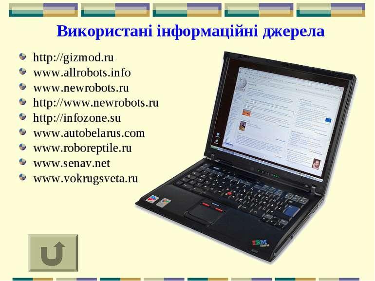 Використані інформаційні джерела http://gizmod.ru www.allrobots.info www.newr...