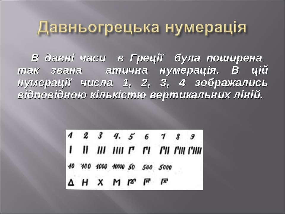 В давні часи в Греції була поширена так звана атична нумерація. В цій нумерац...