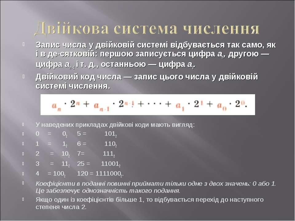 Запис числа у двійковій системі відбувається так само, як і в де сятковій: пе...