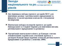 Заходи національного та регіонального рівнів Дослідницька поїздка проекту до ...