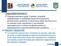 ЗАВДАННЯ ПРОЕКТУ Надання допомоги уряду України у розробці, випробуванні та п...