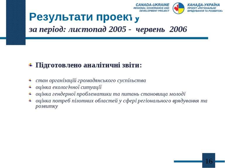 Результати проекту за період: листопад 2005 - червень 2006 Підготовлено аналі...