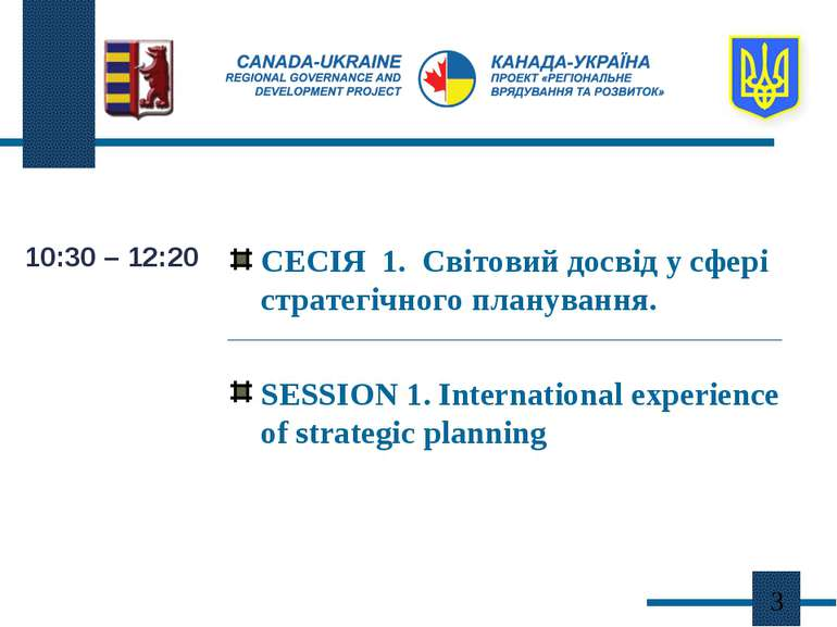 10:30 – 12:20 СЕСІЯ 1. Світовий досвід у сфері стратегічного планування. SESS...