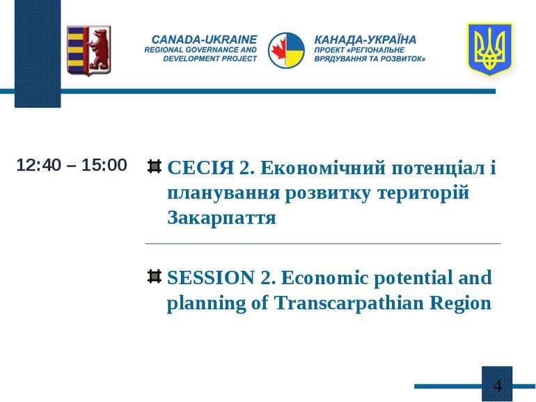 12:40 – 15:00 СЕСІЯ 2. Економічний потенціал і планування розвитку територій ...