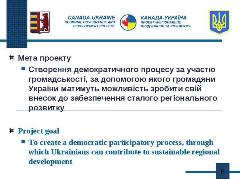Мета проекту Створення демократичного процесу за участю громадськості, за доп...