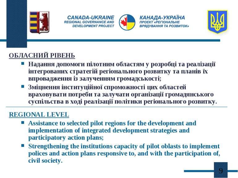 ОБЛАСНИЙ РІВЕНЬ Надання допомоги пілотним областям у розробці та реалізації і...