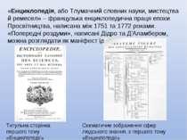 «Енциклопедія, або Тлумачний словник науки, мистецтва й ремесел» – французька...