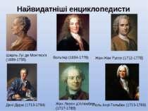 Найвидатніші енциклопедисти Жан Лерон д'Аламбер (1717-1783) Дені Дідро (1713-...