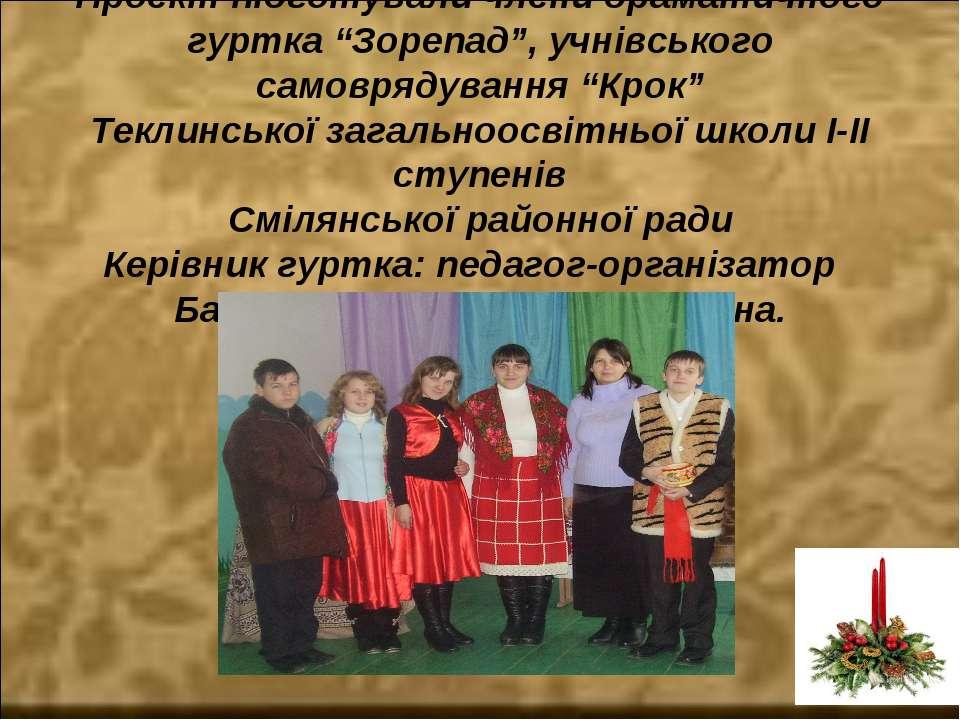 """Проект підготували члени драматичного гуртка """"Зорепад"""", учнівського самовряду..."""
