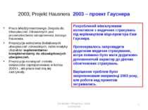 2003; Projekt Hausnera 2003 – проект Гауснера Prace Międzyresortowego Zespołu...
