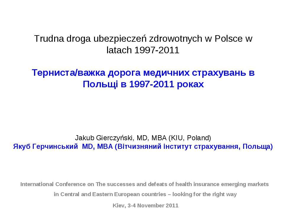 Trudna droga ubezpieczeń zdrowotnych w Polsce w latach 1997-2011 Терниста/важ...