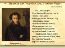 Кіпренський О. А. Портрет О.С. Пушкіна ( 1827 р.) Ім'я Олександра Сергійовича...