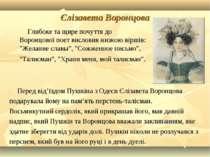 Єлізавета Воронцова Глибоке та щире почуття до Воронцової поет висловив низко...