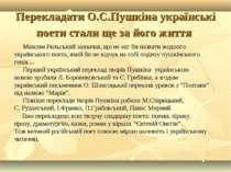 Перекладати О.С.Пушкіна українські поети стали ще за його життя Максим Рильсь...