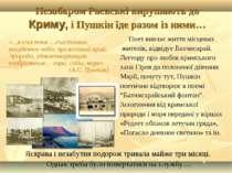 Незабаром Раєвські вирушають до Криму, і Пушкін їде разом із ними… Поет вивча...