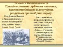 Та саме в Кишиневі життя Пушкіна сповнене серйозним читанням, важливими бесід...
