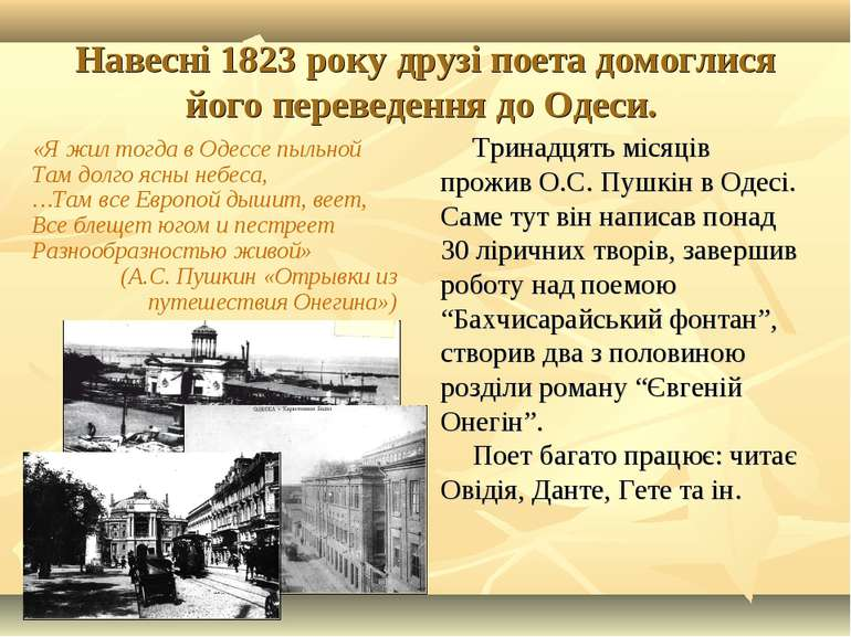 Навесні 1823 року друзі поета домоглися його переведення до Одеси. Тринадцять...
