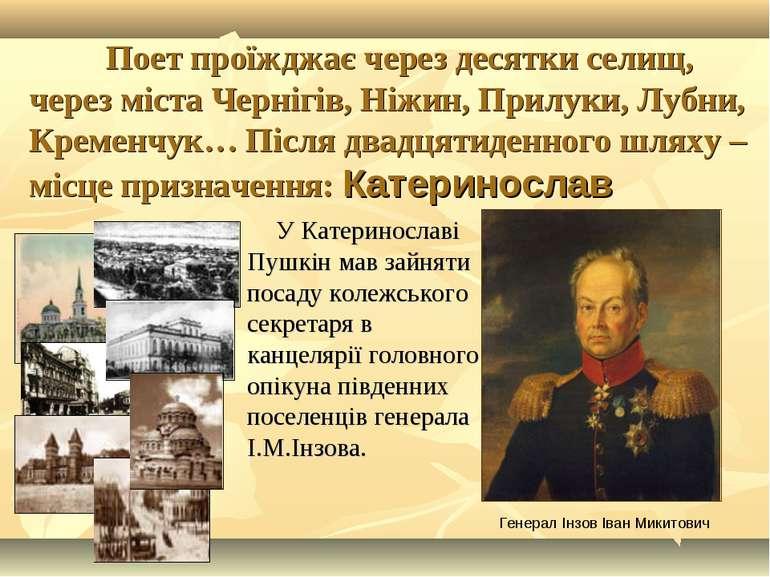 Поет проїжджає через десятки селищ, через міста Чернігів, Ніжин, Прилуки, Луб...
