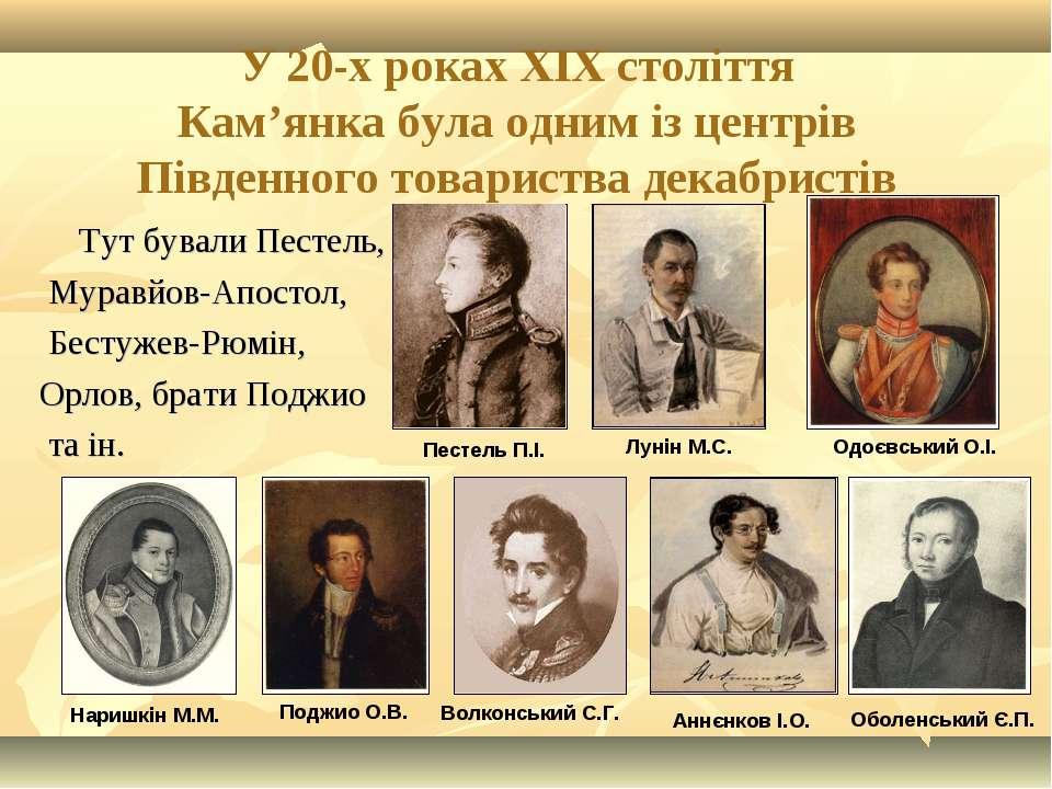 У 20-х роках ХІХ століття Кам'янка була одним із центрів Південного товариств...