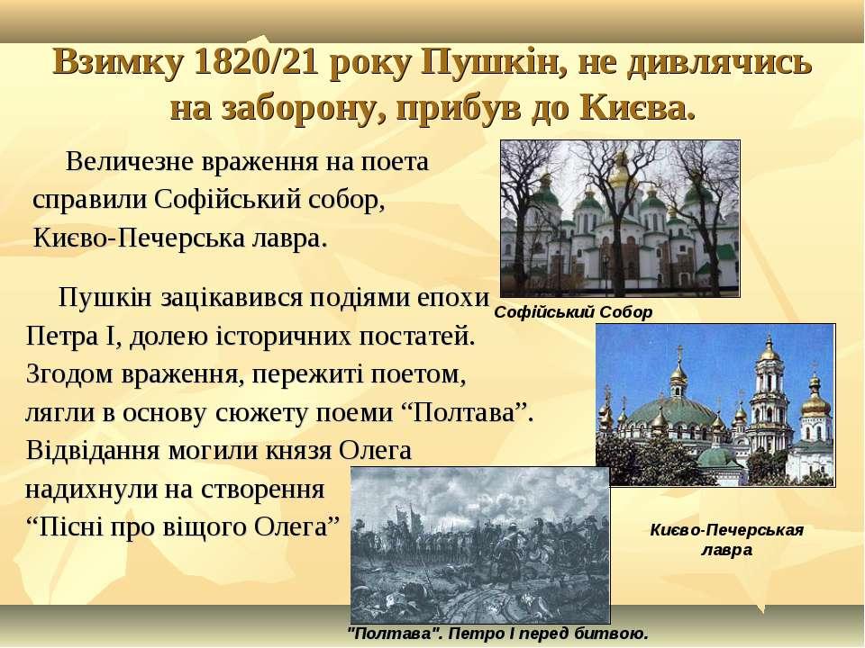 Взимку 1820/21 року Пушкін, не дивлячись на заборону, прибув до Києва. Величе...