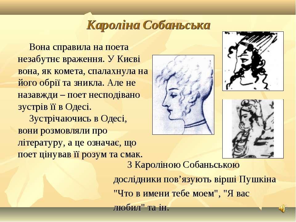Вона справила на поета незабутнє враження. У Києві вона, як комета, спалахнул...
