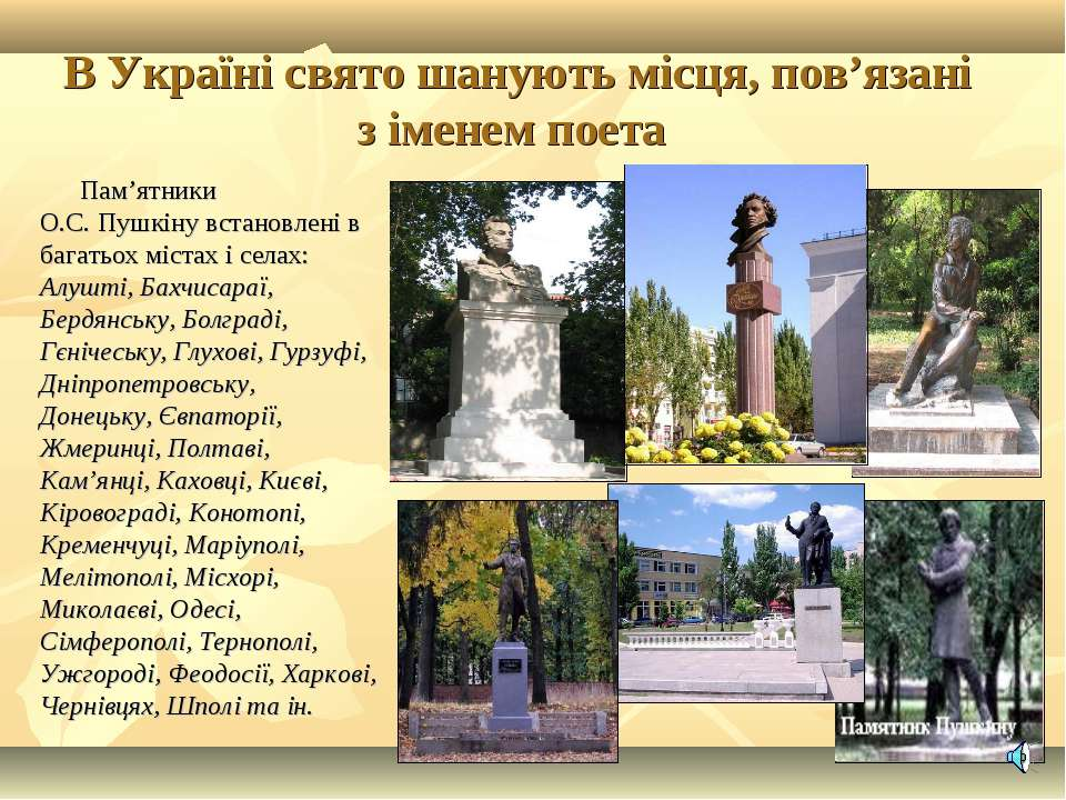 Пам'ятники О.С. Пушкіну встановлені в багатьох містах і селах: Алушті, Бахчис...