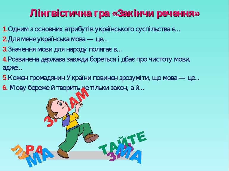 Лінгвістична гра «Закінчи речення» 1.Одним з основних атрибутів українського ...