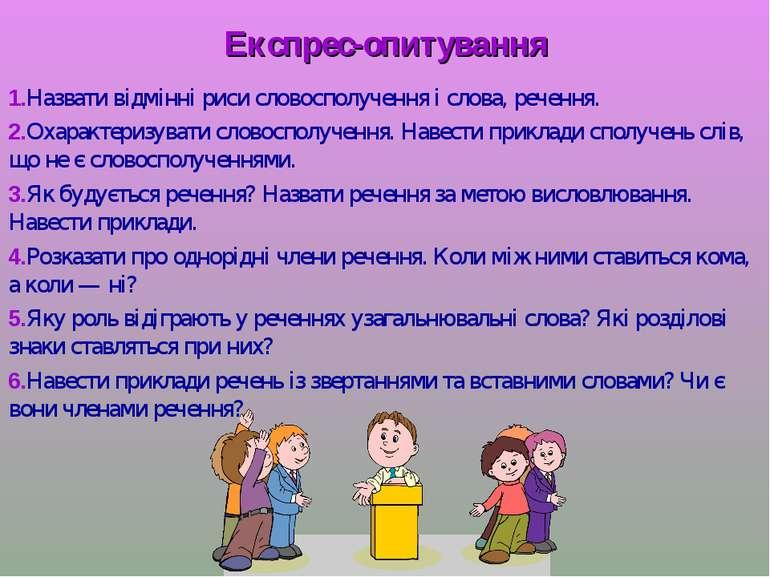 Експрес-опитування 1.Назвати відмінні риси словосполучення і слова, речення. ...