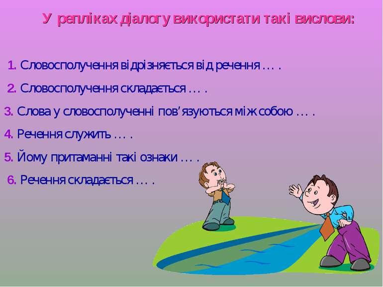 У репліках діалогу використати такі вислови: 1. Словосполучення відрізняється...