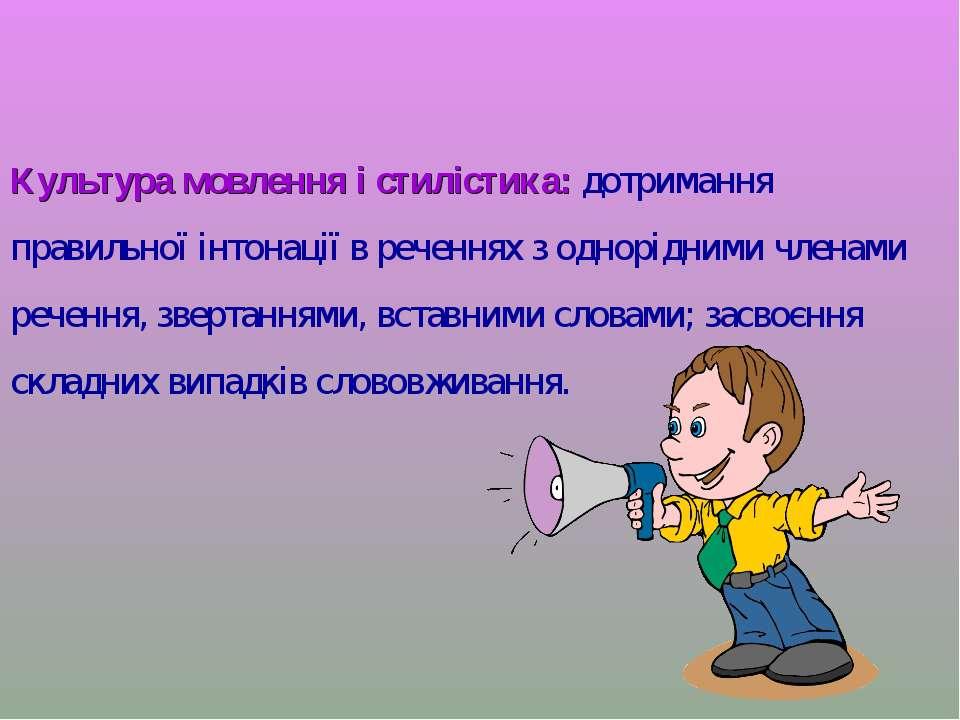 Культура мовлення і стилістика: дотримання правильної інтонації в реченнях з ...