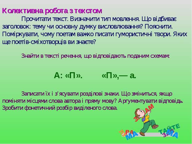 Колективна робота з текстом Прочитати текст. Визначити тип мовлення. Що відби...