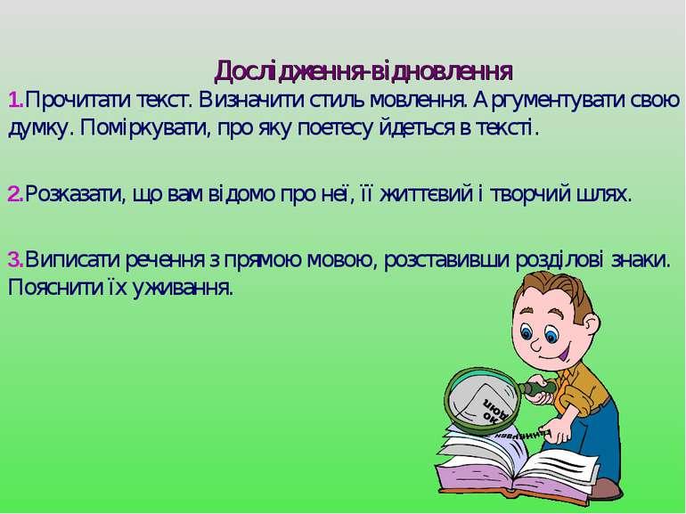 Дослідження-відновлення 1.Прочитати текст. Визначити стиль мовлення. Аргумент...