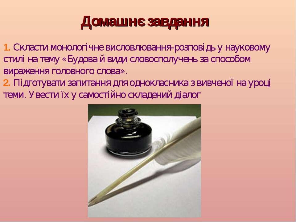 Домашнє завдання 1. Скласти монологічне висловлювання-розповідь у науковому с...