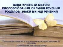 ВИДИ РЕЧЕНЬ ЗА МЕТОЮ ВИСЛОВЛЮВАННЯ. ОКЛИЧНІ РЕЧЕННЯ. РОЗДІЛОВІ ЗНАКИ В КІНЦІ ...