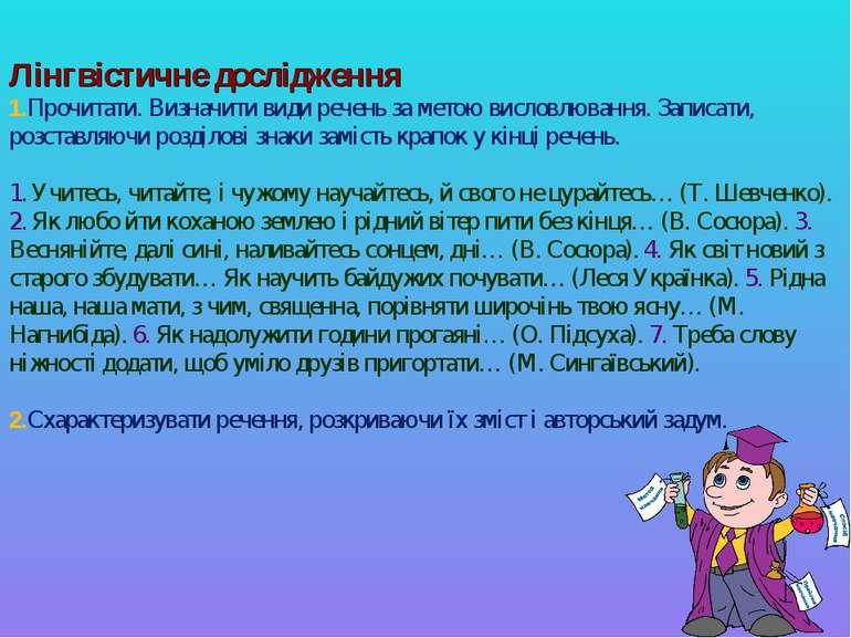 Лінгвістичне дослідження 1.Прочитати. Визначити види речень за метою висловлю...