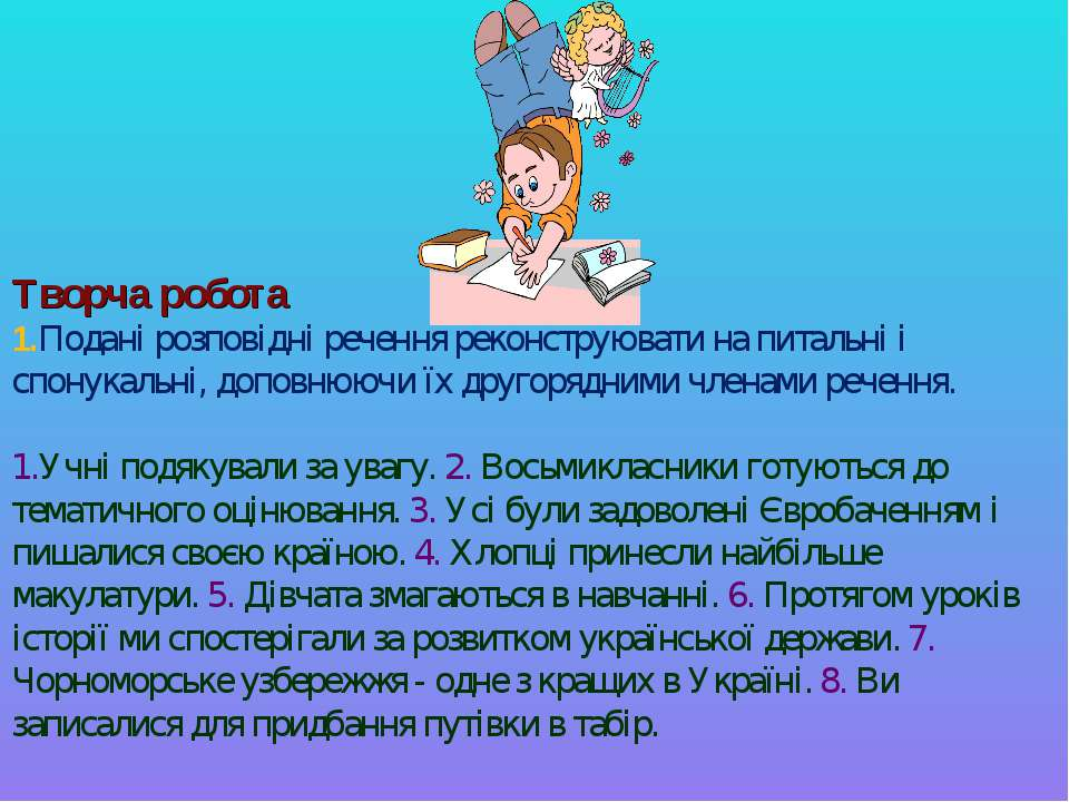 Творча робота 1.Подані розповідні речення реконструювати на питальні і спонук...