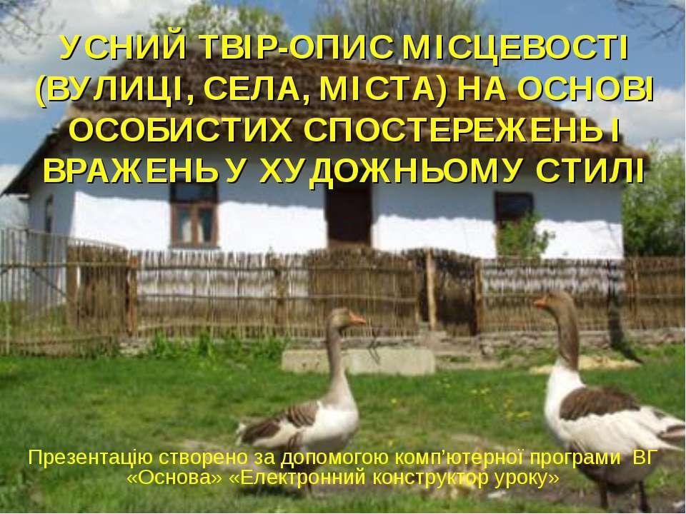 УСНИЙ ТВІР-ОПИС МІСЦЕВОСТІ (ВУЛИЦІ, СЕЛА, МІСТА) НА ОСНОВІ ОСОБИСТИХ СПОСТЕРЕ...