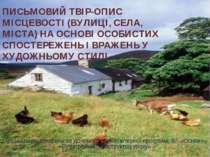 ПИСЬМОВИЙ ТВІР-ОПИС МІСЦЕВОСТІ (ВУЛИЦІ, СЕЛА, МІСТА) НА ОСНОВІ ОСОБИСТИХ СПОС...