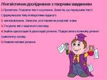 Лінгвістичне дослідження з творчим завданням 1.Прочитати. Поділити текст на р...