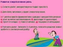 Розвиток комунікативних умінь 1.Скласти діалог, використовуючи подані прислів...