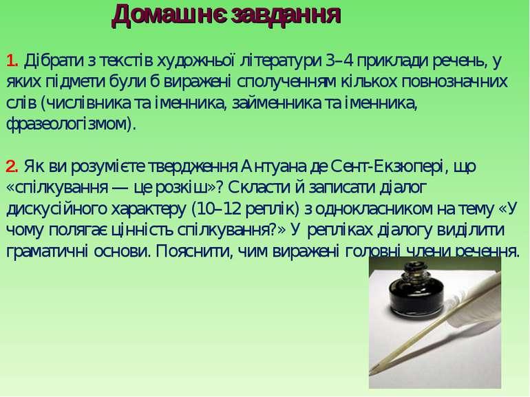 Домашнє завдання 1. Дібрати з текстів художньої літератури 3–4 приклади речен...