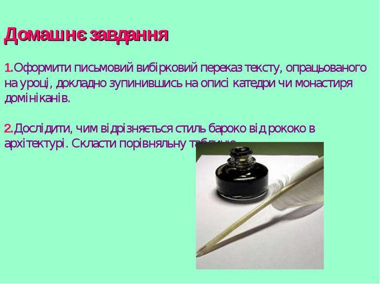 Домашнє завдання 1.Оформити письмовий вибірковий переказ тексту, опрацьованог...