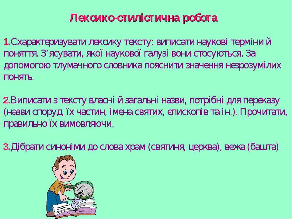 Лексико-стилістична робота 1.Схарактеризувати лексику тексту: виписати науков...