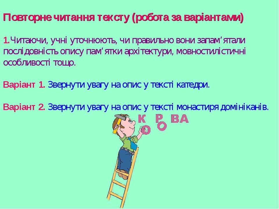 Повторне читання тексту (робота за варіантами) 1.Читаючи, учні уточнюють, чи ...