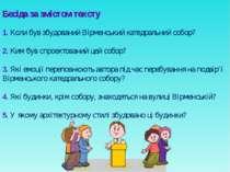 Бесіда за змістом тексту 1. Коли був збудований Вірменський катедральний собо...