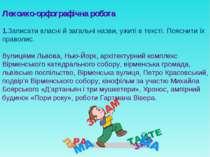 Лексико-орфографічна робота 1.Записати власні й загальні назви, ужиті в текст...