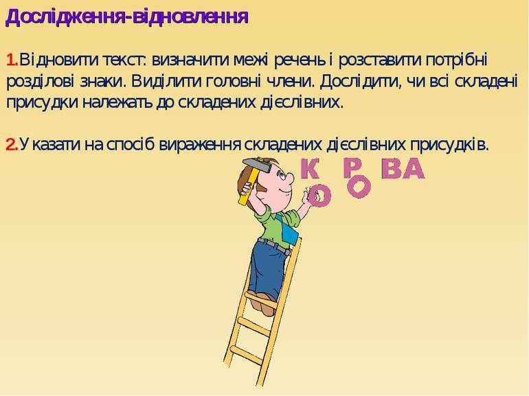 Дослідження-відновлення 1.Відновити текст: визначити межі речень і розставити...